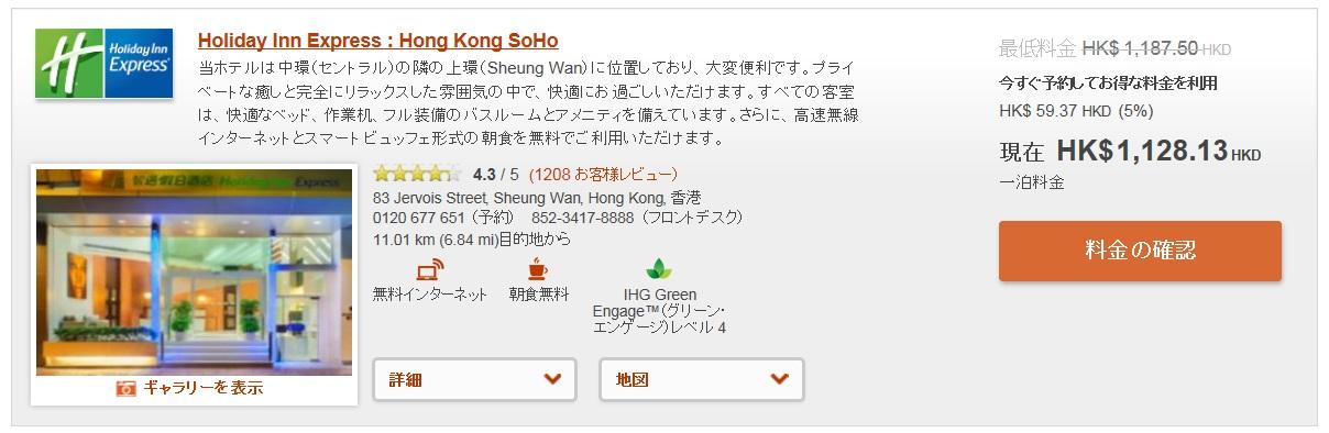 Hong_kong_soho1