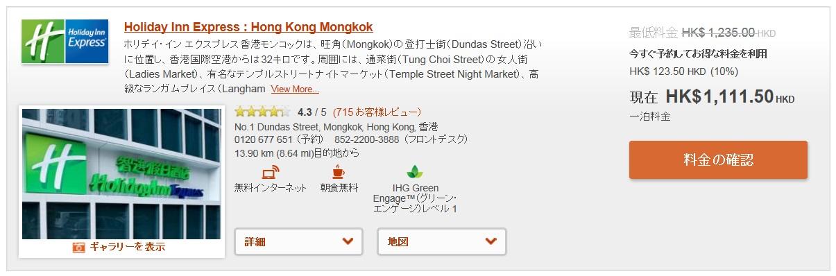 Mongkok1